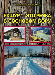 Обложка книги «Якшур - это речка в сосновом бору»