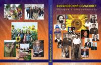 Разворот обложки «Бурановский сельсовет. История и современность»