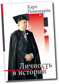 К.А. Пономарев «Личность в истории»
