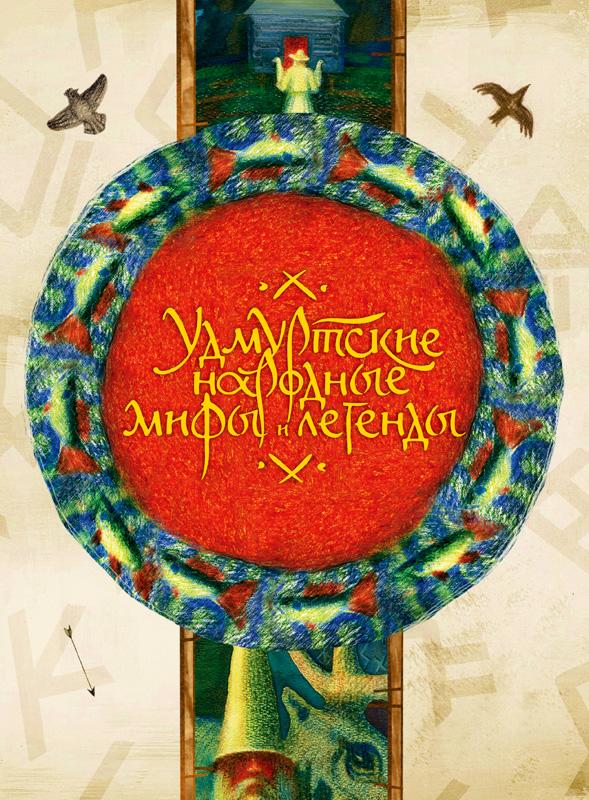 Удмуртские народные мифы и легенды