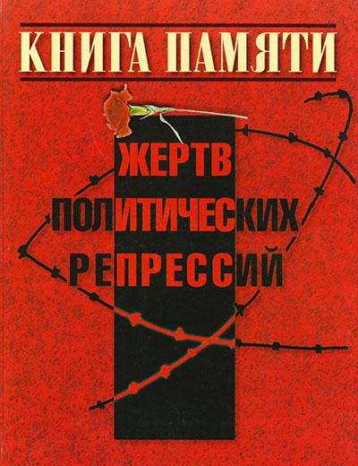 «Книга памяти жертв репрессий»