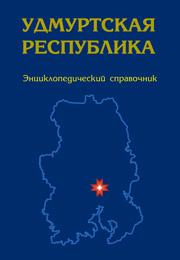 «Удмуртская Республика» Энциклопедический справочник обложка