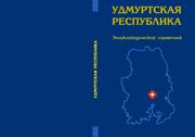 «Удмуртская Республика» Энциклопедический справочник разворот