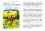 Мынам ошмесэ - разворот страниц издания