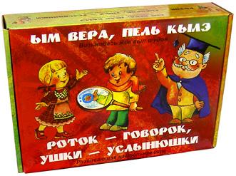 Ым вера, пель кылэ - Развивающая настольная игра на русском и удмуртском языках