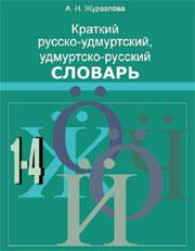 «Краткий русско-удмуртский, удмуртско-русский словарь» обложка
