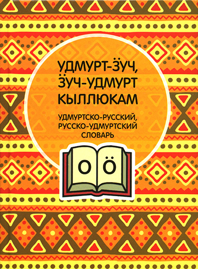 «Удмуртско-русский, русско-удмуртский словарь»