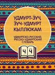 Удмуртско-русский, русско-удмуртский словарь: Ок. 6500 слов