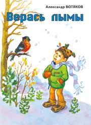 «Верась лымы: Кылбуръёс» обложка
