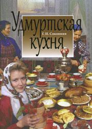 «Удмуртская кухня» обложка