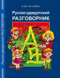 Русско-удмуртский разговорник - Загуляева Б. Ш.