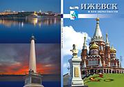 ИЖЕВСК и его окрестности (обложка)