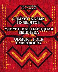 Удмуртская народная вышивка - Udmurt Folk Embroidery (обложка)
