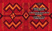 Удмуртская народная вышивка - Обложка