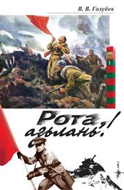 «Рота, азьлань!: Кылбуръёс» обложка
