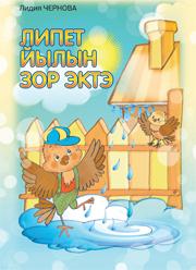 «Липет йылын зор эктэ: Кылбуръёс» обложка