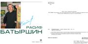 Расиф Батыршин
