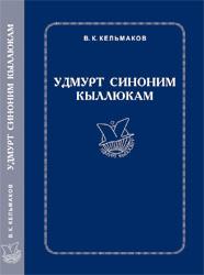Удмурт синоним кыллюкам - Удмуртский синонимический словарь
