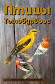Птицы - Тылобурдоос