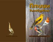 Птицы - Тылобурдоос - Обложка