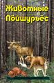Животные - Пöйшуръёс