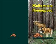 Животные - Пöйшуръёс - Обложка