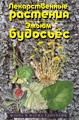 Лекарственные растения - Эмъюм будосъёс