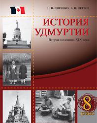 Учебник: История Удмуртии. Вторая половина XIX века