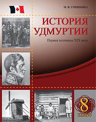 Учебник: История Удмуртии. Первая половина XIX века