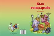 Кык гондыръёс - Cказки на удмуртском языке - Обложка