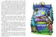 Кык гондыръёс - Cказки на удмуртском языке - Разворот