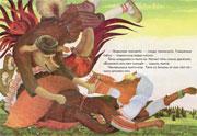 Зичыен Атас сказка на удмуртском языке разворот