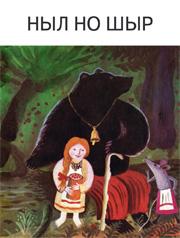 Ныл но Шыр - удмуртская сказка на удмуртском языке