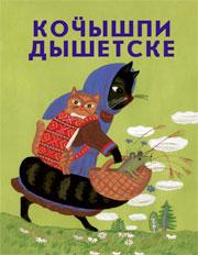 Кочышпи дышетске - стихи и рассказы на удмуртском языке