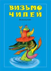 Визьмо чипей - Литературные сказки для семейного чтения