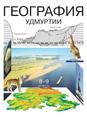 География Удмуртии: Учебник для 8-9 кл.