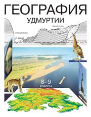 География Удмуртии обложка
