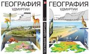 География Удмуртии - ОБЛОЖКА