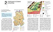 География Удмуртии - разворот страниц учебного издания