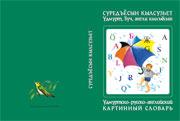 «Удмуртско-русско-английский картинный словарь» разворот обложки