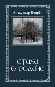«Стихи о Родине» обложка