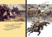 «Дурова Н. А. : Записки кавалерист-девицы» - разворот
