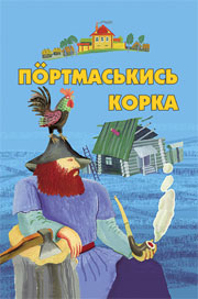 «Пöртмаськись корка: Удмурт калык выжыкылъёс» обложка