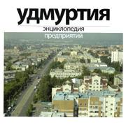Удмуртия : энциклопедия предприятий