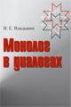 «Монолог в диалогах»
