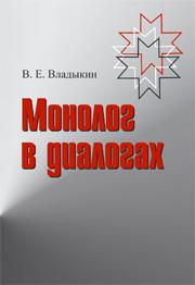 «Монолог в диалогах» обложка