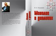 «Монолог в диалогах» разворот обложки