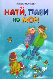 «Нати, Пави но мон» обложка