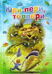 «Юри-пери, тöлпери...» обложка