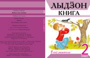 Лыдзон книга 2 класс - ОБЛОЖКА